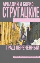 Аркадий и Борис Стругацкие - Град обреченный