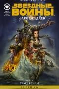 Джон Острандер - Звёздные войны. Заря джедаев: Книга 1. Ураган силы
