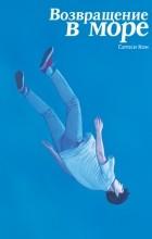 Сатоси Кон - Возвращение в море