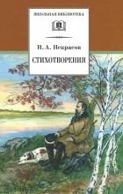 Николай Некрасов - Н. А. Некрасов. Стихотворения
