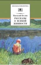 Василий Белов - Рассказы о всякой живности (сборник)