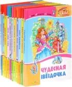 - Внеклассное чтение (комплект из 11 книг)