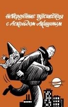 Аскольд Акишин - Невероятные путешествия с Аскольдом Акишиным