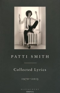 Патти Смит - Patti Smith: Collected Lyrics: 1970-2015