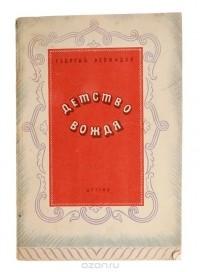 Георгий Леонидзе - Детство вождя. Стихи из эпопеи