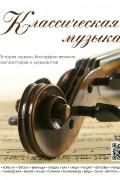 - Классическая музыка. История музыки, биографии великих композиторов и музыкантов