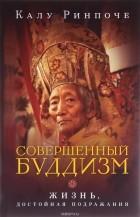 Калу Ринпоче - Совершенный буддизм. Жизнь, достойная подражания