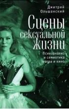 Ольшанский Дмитрий Александрович - Сцены сексуальной жизни. Психоанализ и семиотика театра и кино