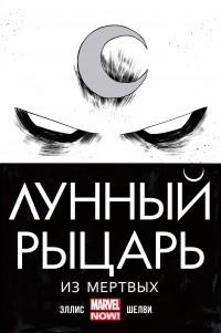 Уоррен Эллис - Лунный рыцарь. Том 1. Из мертвых