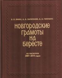 - Новгородские грамоты на бересте из раскопок 2001-2014 годов