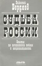 Николай Бердяев - Судьба России. Опыты по психологии войны и национальности