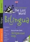 Артур Конан Дойль - Затерянный мир / The Lost World: Elementary (+ CD)
