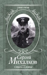 Сергей Михалков - Сергей Михалков. Стихи о войне