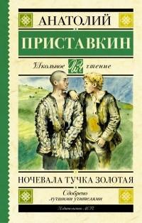 Анатолий Приставкин - Ночевала тучка золотая
