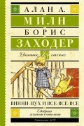 Алан Милн, Борис Заходер - Винни-Пух и все-все-все