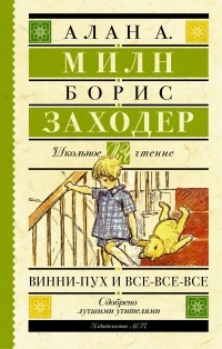 - Винни-Пух и все-все-все (сборник)
