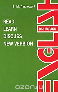 Владимир Павлоцкий - Read: Learn: Discuss: New Version: 10-11 класс