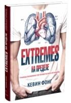 Кевин Фонг - Extremes. На пределе. Границы возможностей человеческого организма