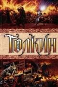 Джон Р. Р. Толкин - Властелин колец. Трилогия