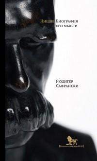 Рюдигер Сафрански - Ницше: Биография его мысли