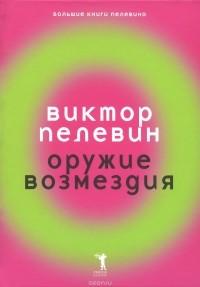 Виктор Пелевин - Оружие возмездия (сборник)