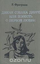 Рувим Фраерман - Дикая собака Динго, или повесть о первой любви (сборник)