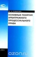 Марина Рожкова - Основные понятия арбитражного процессуального права