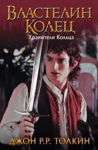 Джон Р.Р. Толкин - Властелин Колец. Хранители Кольца