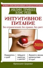 - Интуитивное питание. Новый революционный подход к питанию. Без ограничений, без правил, без диет.