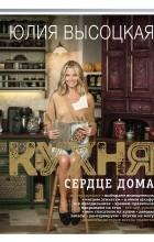 Юлия Высоцкая - Кухня - сердце дома