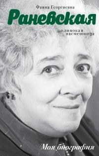 Андрей Шляхов - Фаина Раневская. Одинокая насмешница