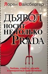 Лорен Вайсбергер - Дьявол носит не только Prada (сборник)