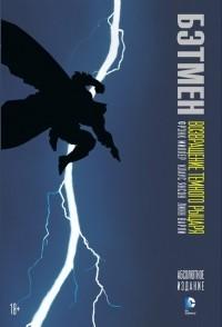 Фрэнк Миллер - Бэтмен: Возвращение Темного рыцаря