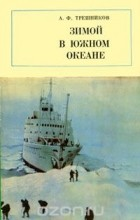 Алексей Трёшников - Зимой в Южном океане