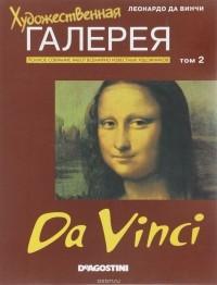- Художественная галерея, №2, 2007. Леонардо да Винчи