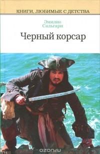 Эмилио Сальгари - Черный корсар