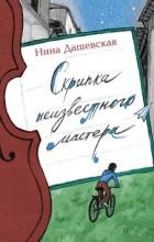 Нина Дашевская - Скрипка неизвестного мастера