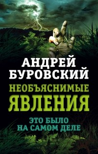 Андрей Буровский - Необъяснимые явления. Это было на самом деле