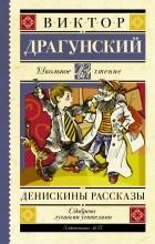 Виктор Драгунский — Денискины рассказы