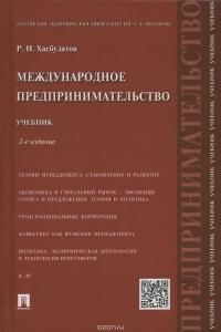 Руслан Хасбулатов - Международное предпринимательство. Учебник