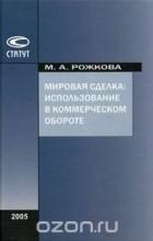 Марина Рожкова - Мировая сделка. Использование в коммерческом обороте