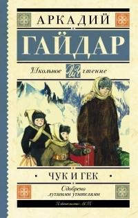 Аркадий Гайдар - Чук и Гек (сборник)