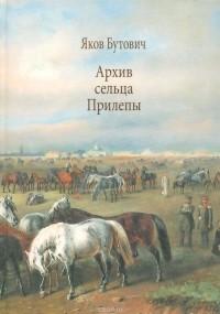 Яков Бутович - Архив сельца Прилепы. Описание рысистых заводов России