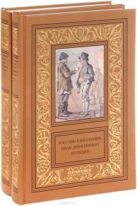 — Российский сыщик Иван Дмитриевич Путилин. В 2 томах (комплект из 2 книг)