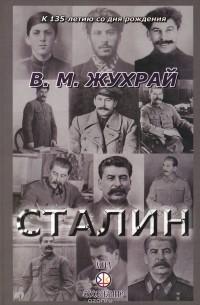 Владимир Жухрай - Сталин