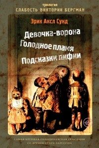 Эрик Аксл Сунд - Слабость Виктории Бергман (сборник)