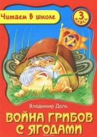 Владимир Даль - Война грибов с ягодами