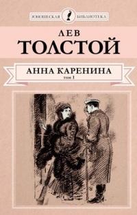 Лев Толстой - Анна Каренина. Роман в 8 частях. Части 1-4