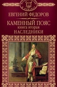 Евгений Федоров - Каменный пояс. Книга 2. Наследники