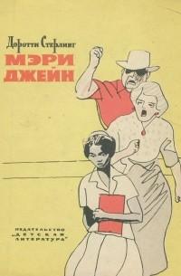 Дороти Стерлинг - Мэри Джейн